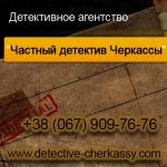 Детективное агентство в Черкассах
