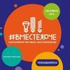 В рамках фестиваля #ВместеЯрче в Омске прошли конкурсы для молодежи и «круглый стол»