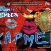 """На сцене Омского музыкального театра появится """"Кармен"""""""