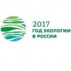 В Год экологии начнут ликвидировать мусорные свалки в Омской области