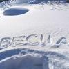 В Омске зимняя суббота сменится весенним воскресеньем
