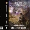 Александр Тихонов: «Роман «Охота на Зверя» - развёрнутая история из серии «S.T.A.L.K.E.R.»
