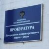 Прокуратура проверит, законно ли подскочила стоимость аренды земли для омских бизнесменов