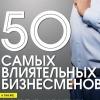 Бизнесмен, имеющий активы в Омске, попал в список богатых людей Казахстана