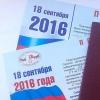 В Омске и области началось голосование