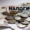 Омские налогоплательщики за 3 месяца пополнили бюджет РФ на 15,8 миллиарда рублей