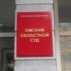 Прокуратура оспорила мягкое наказание четверым омичам, похитившим 4 тонны биосырья