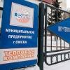 У омской «Тепловой компании» не хватает денег для выплаты долгов