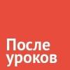 На омском сайте «После уроков» появилась информация о событиях дополнительного образования
