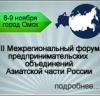 Программа III Межрегионального форума предпринимательских объдинений Азиатской части России