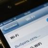 Паспорт для доступа к Wi-Fi требовать не станут