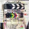 От России на «Оскар» может претендовать «Нелюбовь» Звягинцева