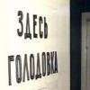 В Омске скончался 64-летний участник голодовки