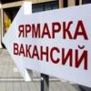 В Омске прошла специализированная ярмарка вакансий