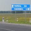 В Омской области продолжается работа на трассе 1Р402