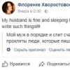 Жена Хворостовского обматерила тех, кто написал о смерти певца