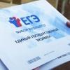 В Омской области выпускники прошлых лет могут улучшить свои результаты по ЕГЭ