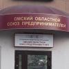 В Омске выбрали прежнего главу областного союза предпринимателей