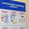 За единовременной выплатой из средств маткапитала обратились  более 23 тысяч мам Омской области