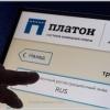 Система «Платон» принесла государству уже почти 31 млрд рублей