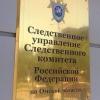 В Омской области перед судом предстанет мать, избившая сына кочергой