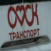 Глава Омской области получил представление от прокуратуры за неэкологичные автобусы