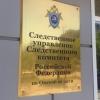 На сотрудников депимущества Омска завели уголовное дело