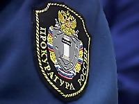 Руководителя омского управления Росимущества отстранили на время следствия