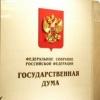 Омскую область в Думе представят семь депутатов