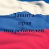 В Омске проводят «горячую линию» по вопросам защиты прав потребителей