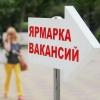 Где и кем трудоустроиться в Омске без опыта работы?
