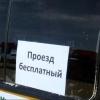За голос на выборах губернатора омичам могут предоставить 2 бесплатных проезда