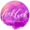 В Омске начнет работу модное пространство «Lookbook»