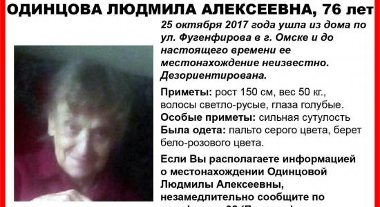 Поиски пропавшей женщины в омске