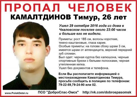 Поиск пропавших людей омск