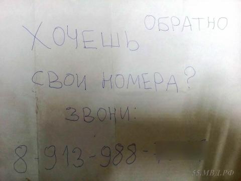 ВОмской области похититель автогосзнаков оставлял накузове записку сномером сотового