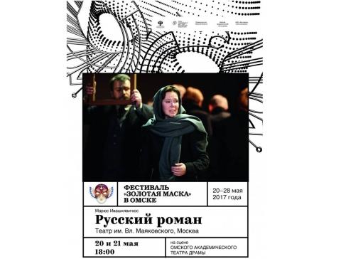 Вомском Драмтеатре покажут лучшие спектакли «Золотой маски»