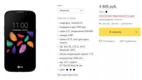 Пятерку лучших смартфонов стоимостью до 5 тысяч рублей возглавил Asus ZenFone Go