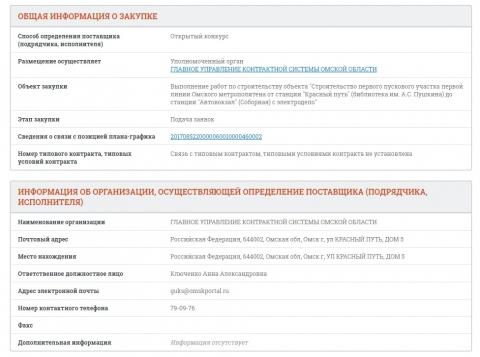 ВОмске настроительство метро неожиданно выделили 127 млн руб.