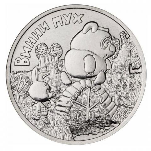 ВОмске появились памятные монеты сВинни-Пухом