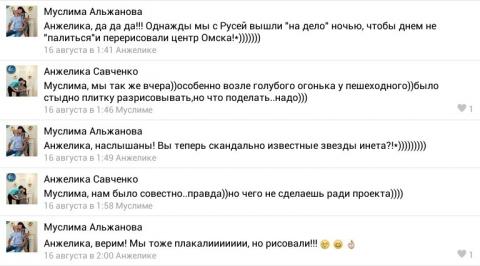 """Омские молодожёны """"плакали"""", но продолжали портить Валиханова"""