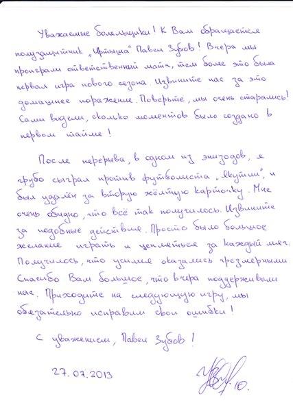 """Футболист """"Иртыша"""" собственноручно извинился перед болельщиками"""