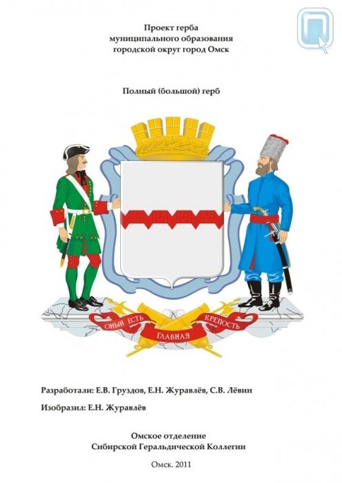Новый герб Омска утвержден Горсоветом в первом чтении