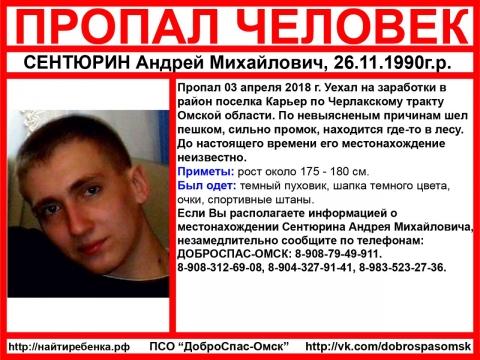 В Омской области ищут промокшего парня