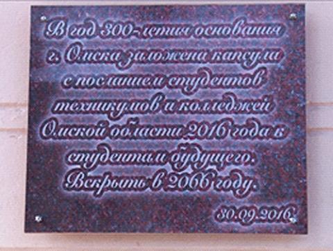 Учащиеся омских ссузов заложили капсулу времени с посланием студентам 2066 года