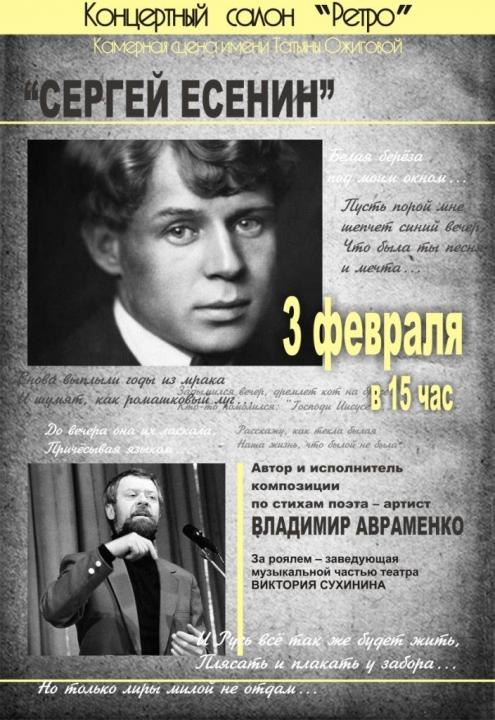 "Салон ""Ретро"" представляет программу ""Сергей Есенин"""
