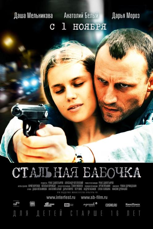 Омичка Дарья Мельникова попала на большой экран