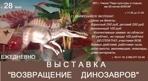 Летом в Омске будут жить динозавры