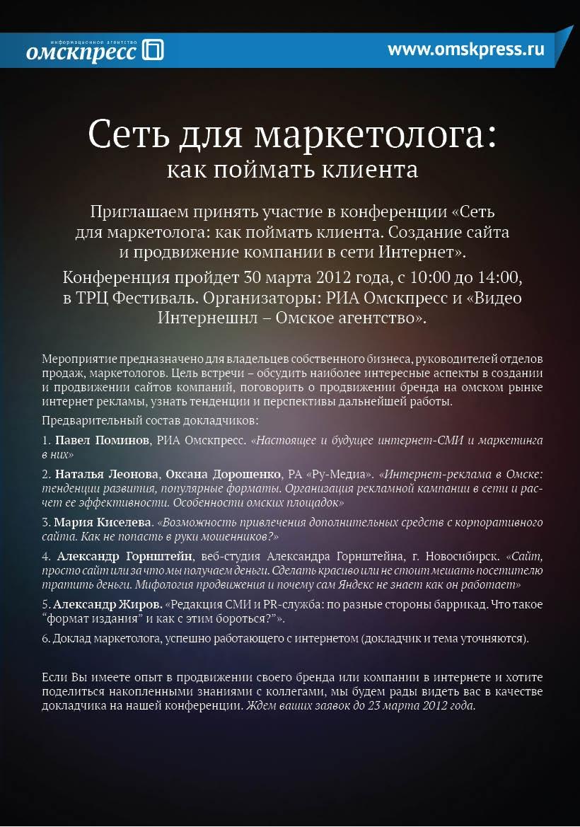 """Омские маркетологи ловят клиента в """"сети"""""""