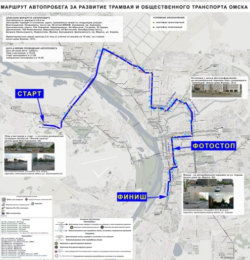 Омские автомобилисты вступятся за трамвай